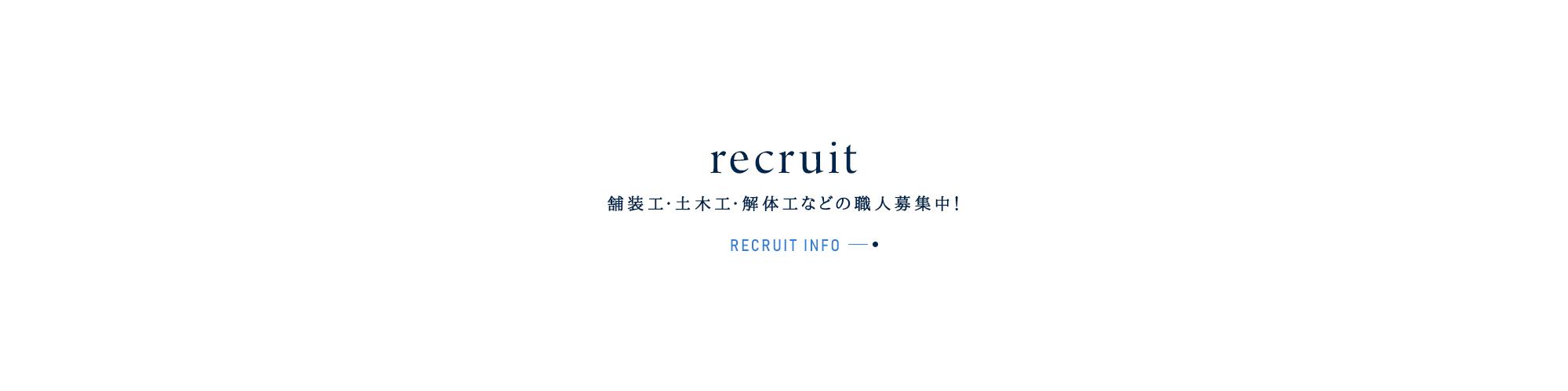 banner_recruit_full